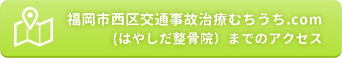福岡市西区交通事故治療むちうち.comまでのアクセス