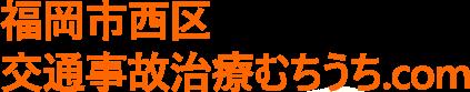 福岡市西区交通事故治療むちうち.com