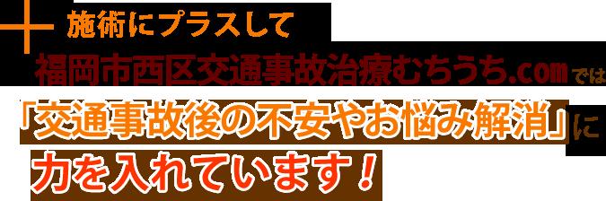 施術にプラスして福岡市西区交通事故治療むちうち.comでは「交通事故後の不安やお悩み解消」に力を入れています