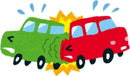 車の衝突事故