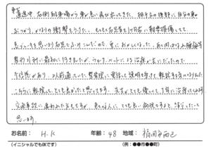 福岡市西区 40代 男性 H.Kさん