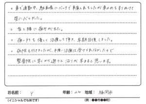 福岡市 20代 女性 Yさん