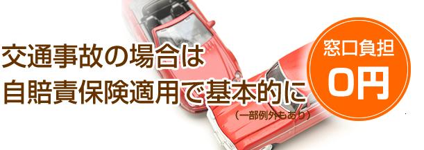 交通事故 窓口負担 0円